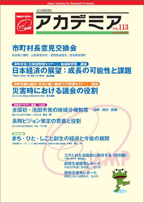 平成27年春号(第113号4月1日発行)