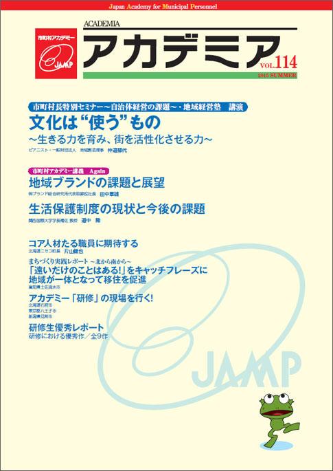 平成27年夏号(第114号7月1日発行)