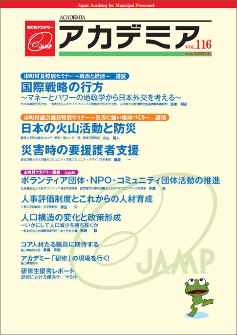 平成28年冬号(第116号1月1日発行)
