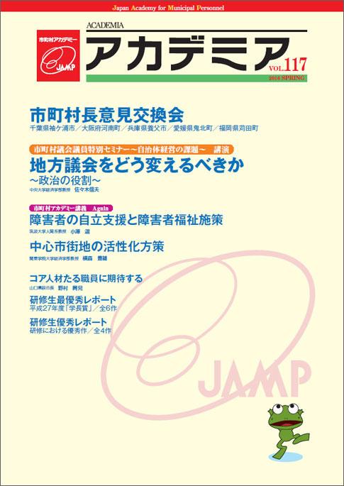 平成28年春号(第117号4月1日発行)