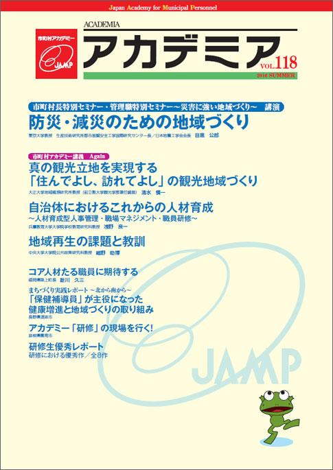 平成28年夏号(第118号7月1日発行)