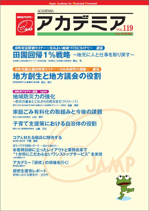 平成28年秋号(第119号10月1日発行)