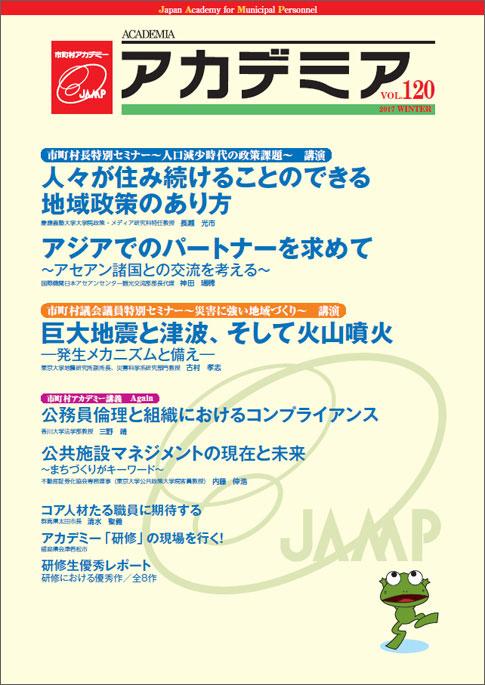 平成29年冬号(第120号1月1日発行)