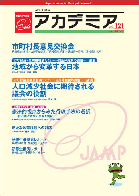平成29年春号(第121号4月1日発行)