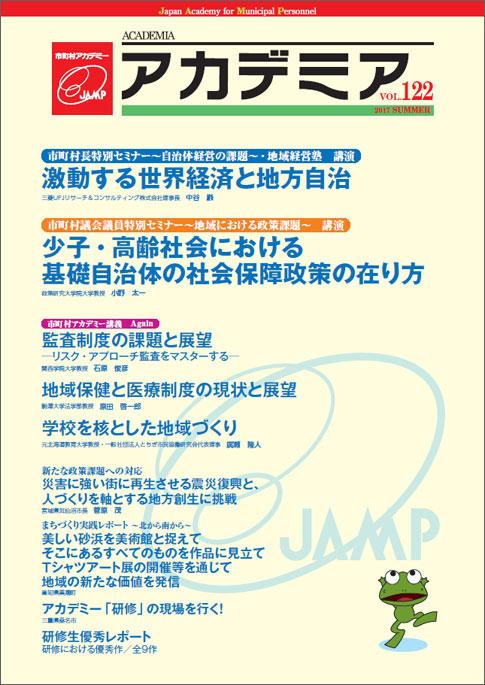 平成29年夏号(第122号7月1日発行)