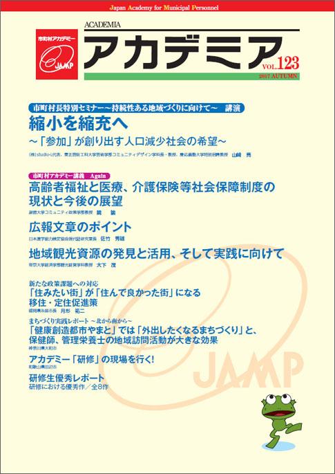 平成29年秋号(第123号10月1日発行)