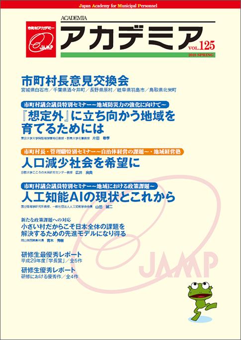 平成30年春号(第125号4月1日発行)