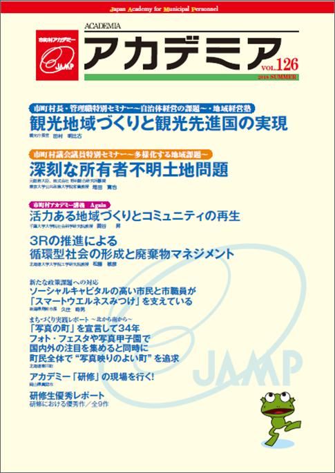 平成30年夏号(第124号7月1日発行)