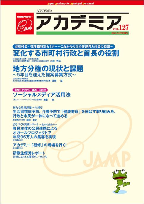 平成30年秋号(第127号10月1日発行)