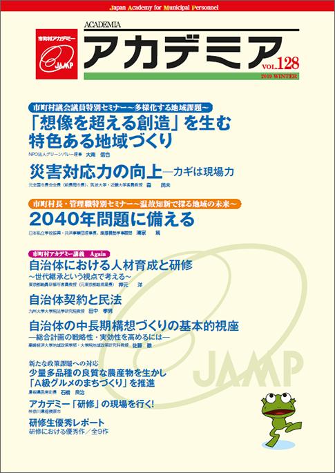 平成30年冬号(第128号1月1日発行)