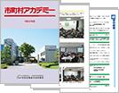 市町村アカデミーデジタルパンフレット