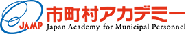 公益財団法人全国市町村研修財団 市町村職員中央研修所(市町村アカデミー)