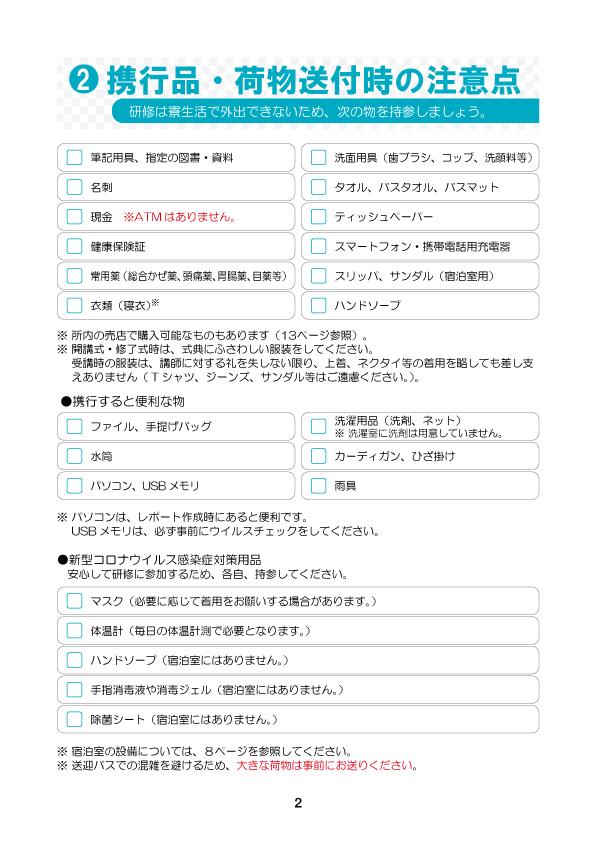 3.受講の流れ(1)