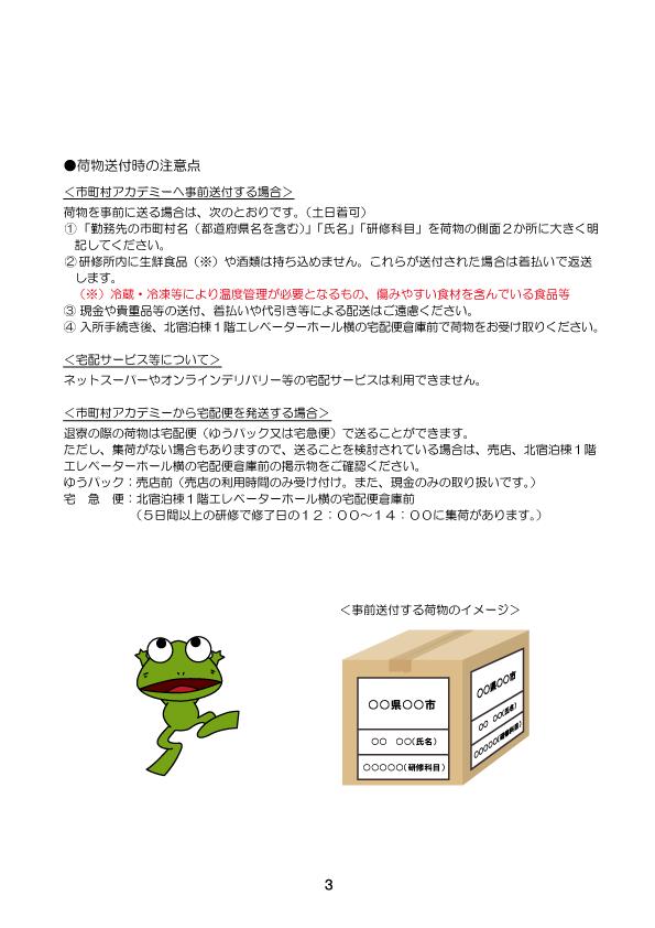 3.受講の流れ(2)
