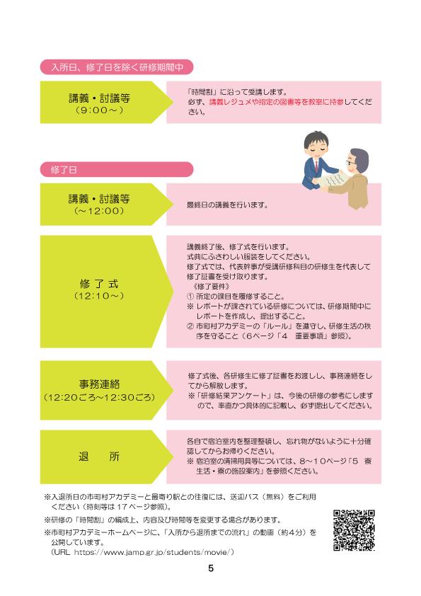 4.重要事項(2)
