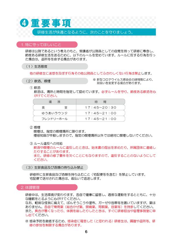5.寮生活(1)