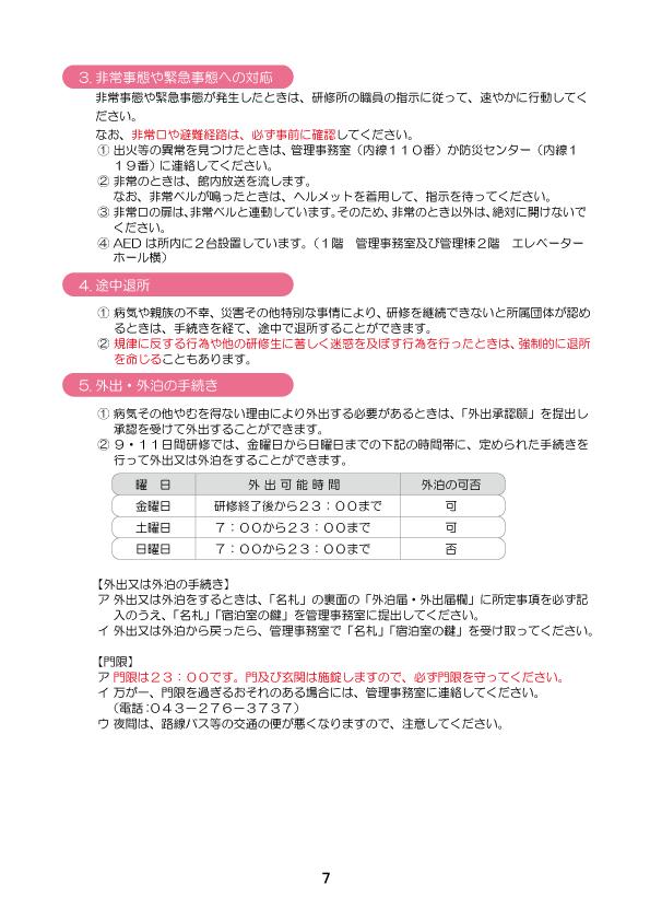 5.寮生活(2)