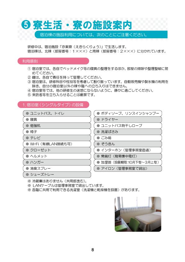 6.施設案内(1)