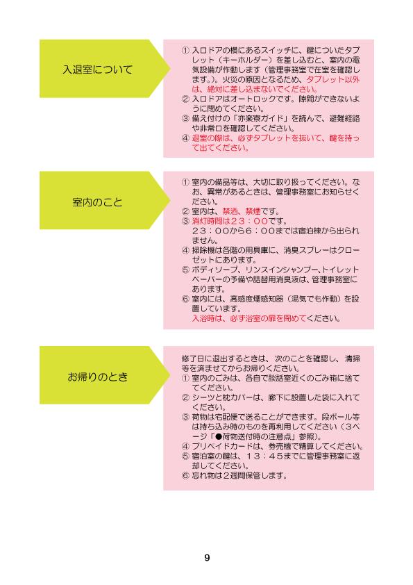 6.施設案内(2)