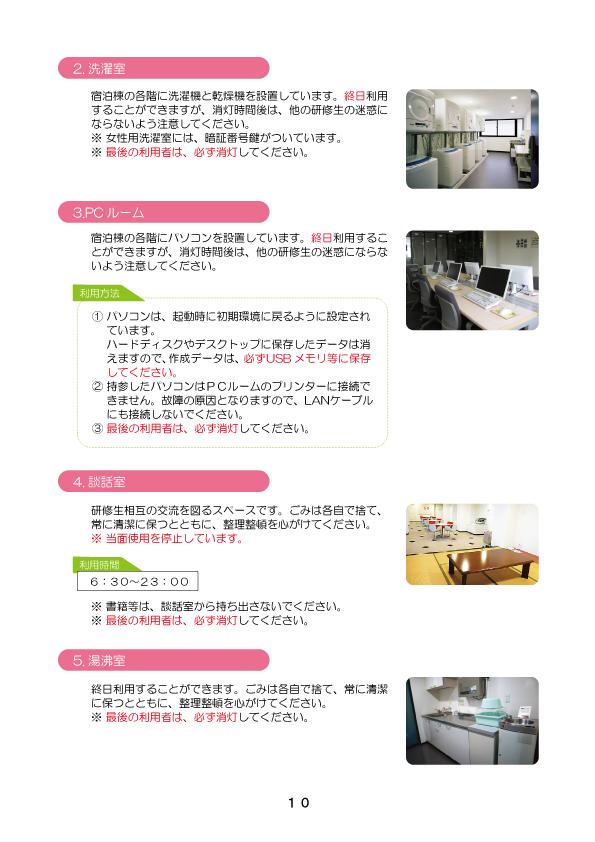 6.施設案内(3)