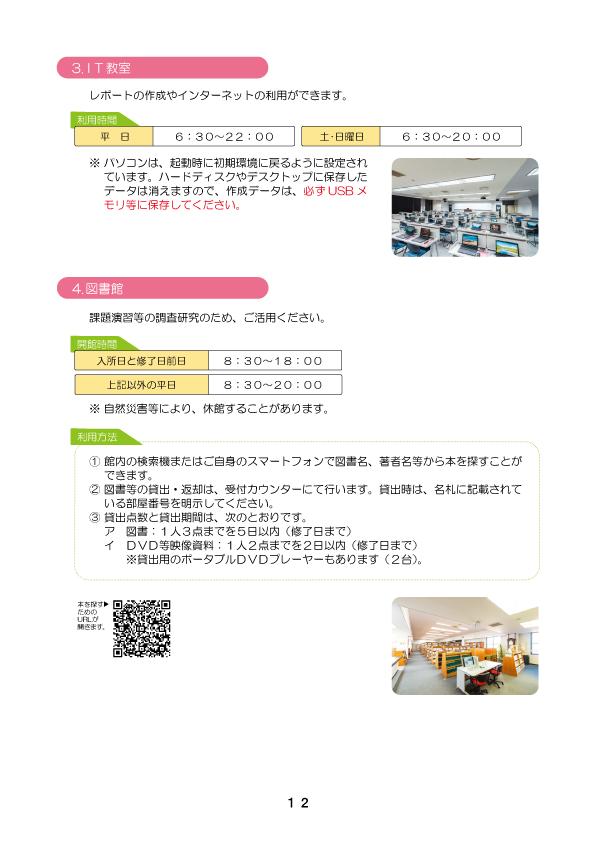 7.交通アクセス(1)