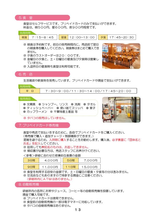 7.交通アクセス(2)