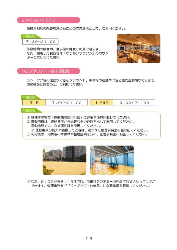 7.交通アクセス(3)